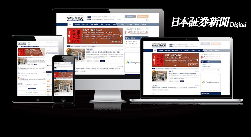 日本証券新聞Digital