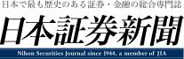 日本証券新聞 日本で最も歴史のある証券・金融の総合専門誌