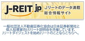 J-REIT.jp Jリートのデータ満載 総合情報サイト