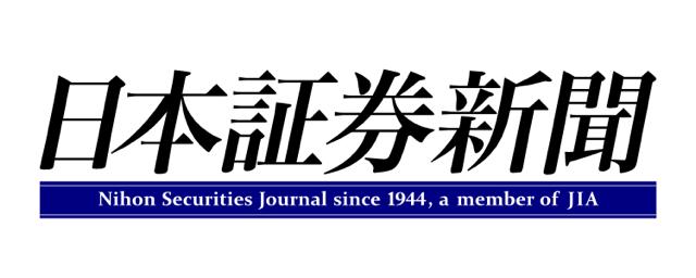 日本証券新聞 日本で最も歴史のある証券・金融の総合専門紙