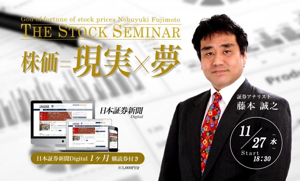 「株価=現実×夢」Vol.11 『令和元年師走相場で注目すべき銘柄はコレだ!』