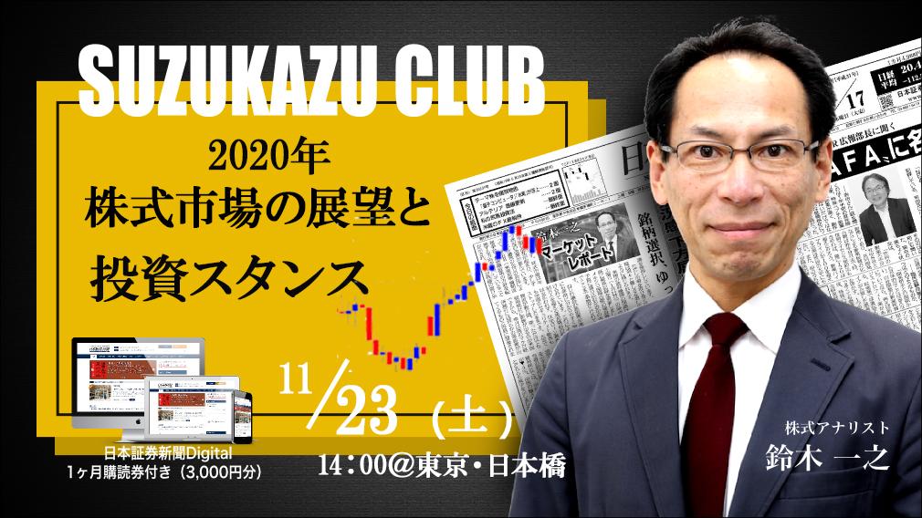 鈴木一之 SUZUKAZU CLUB