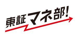 東証マネ部