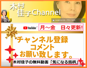木村佳子Channel