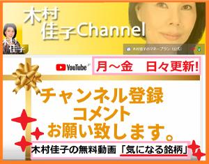 木村佳子Channel