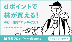 dポイントで株が買える!のは 日興フロッギーだけ!