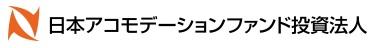 日本アコモデーションファンド投資法人のロゴ画像