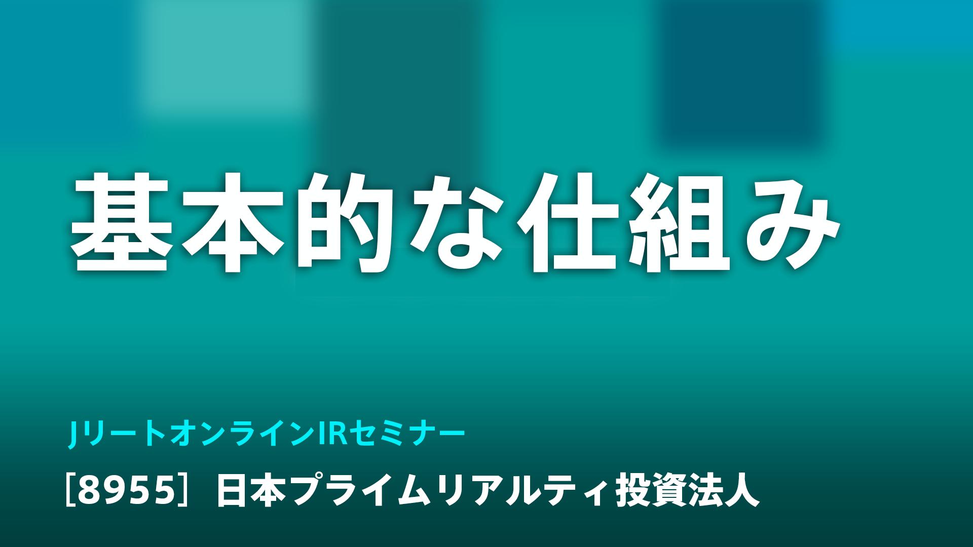 日本プライムリアルティ投資法人のスライダーサムネイル画像13png