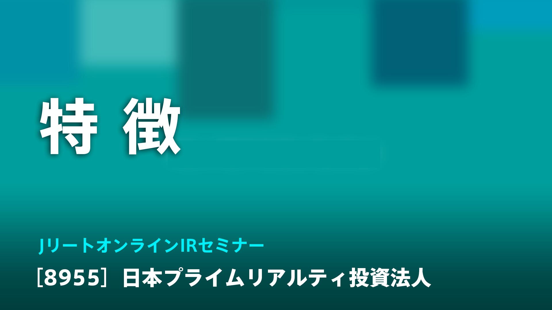 日本プライムリアルティ投資法人のスライダーサムネイル画像14