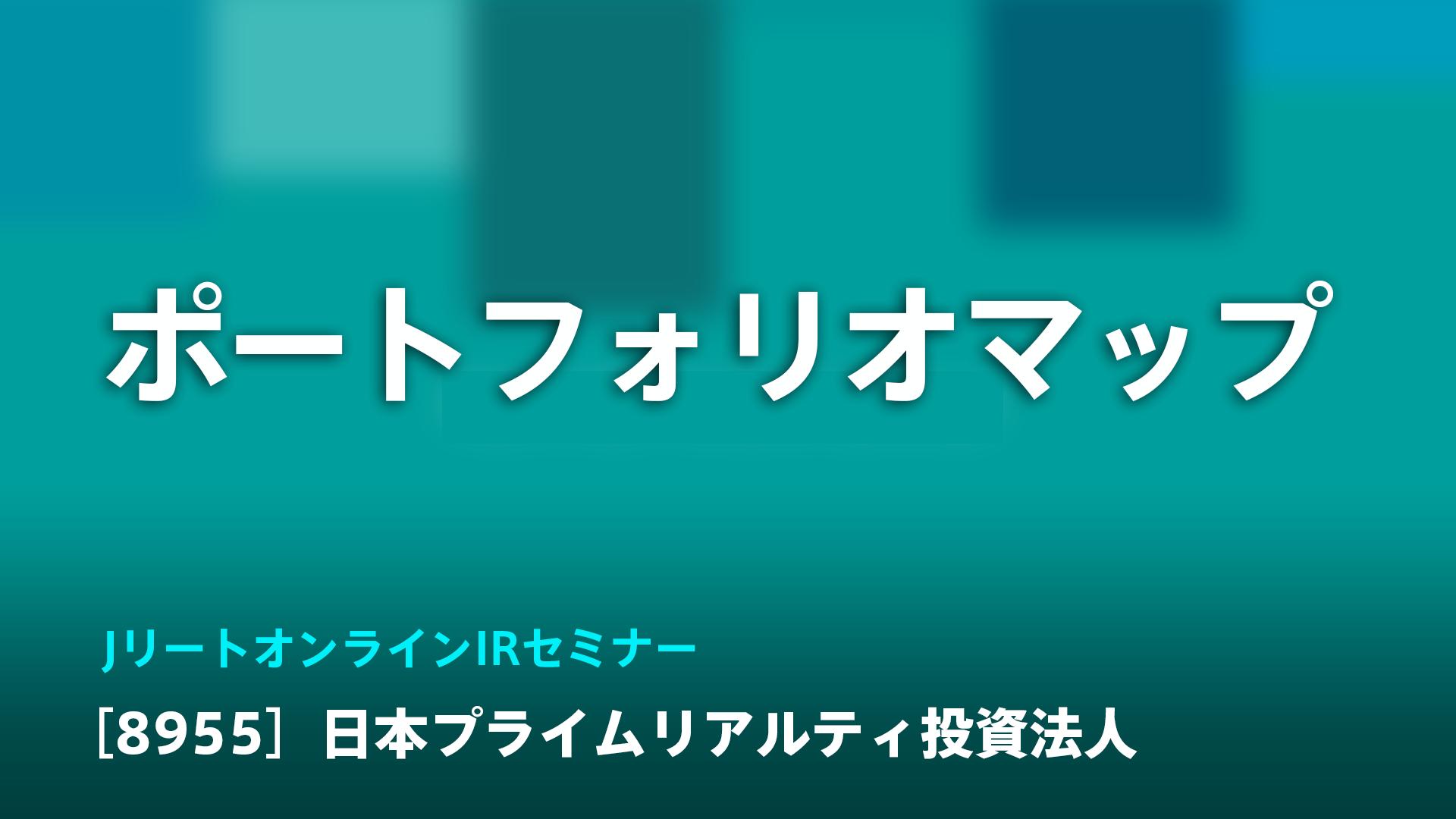 日本プライムリアルティ投資法人のスライダーサムネイル画像15