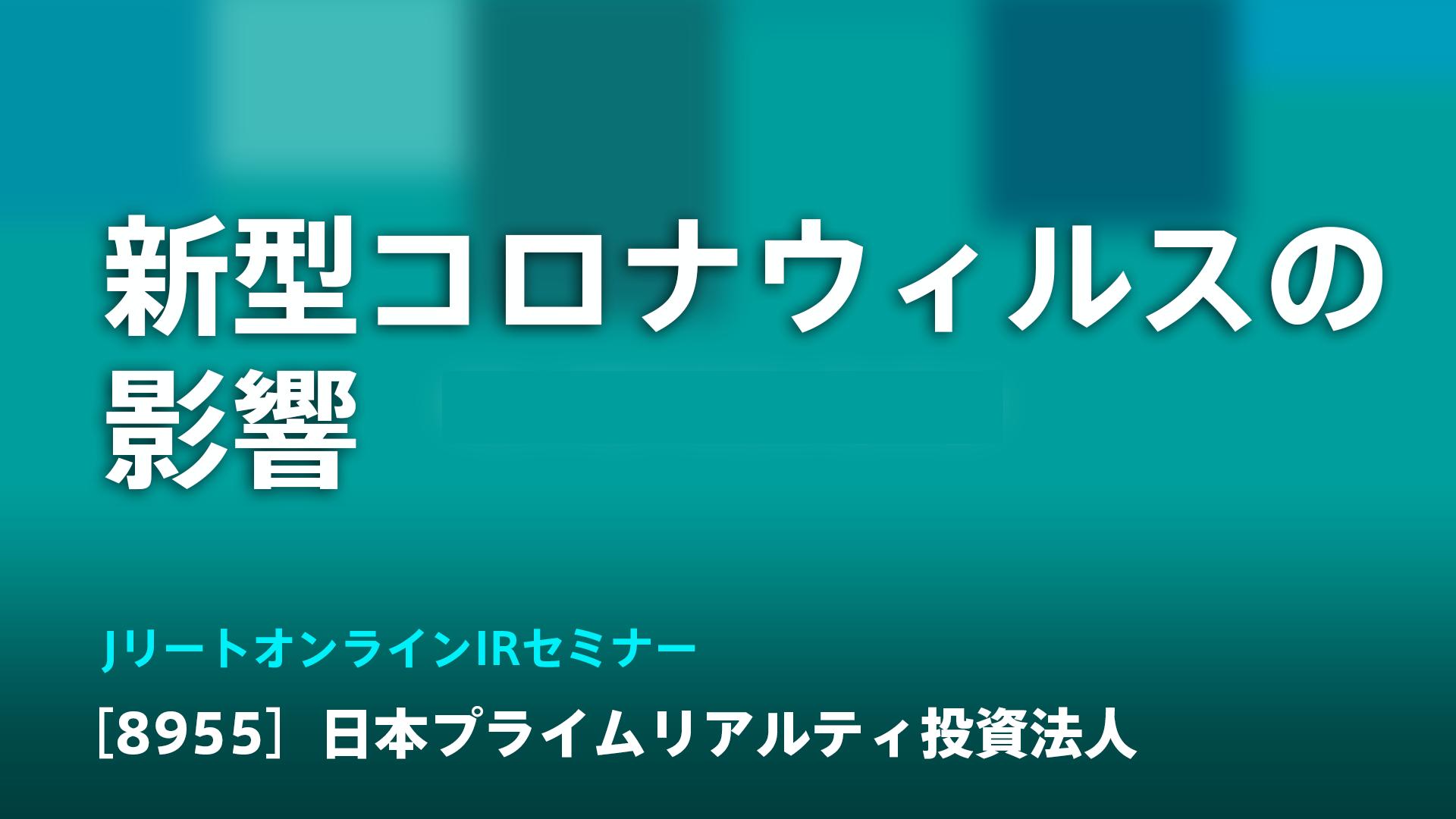 日本プライムリアルティ投資法人のスライダーサムネイル画像16