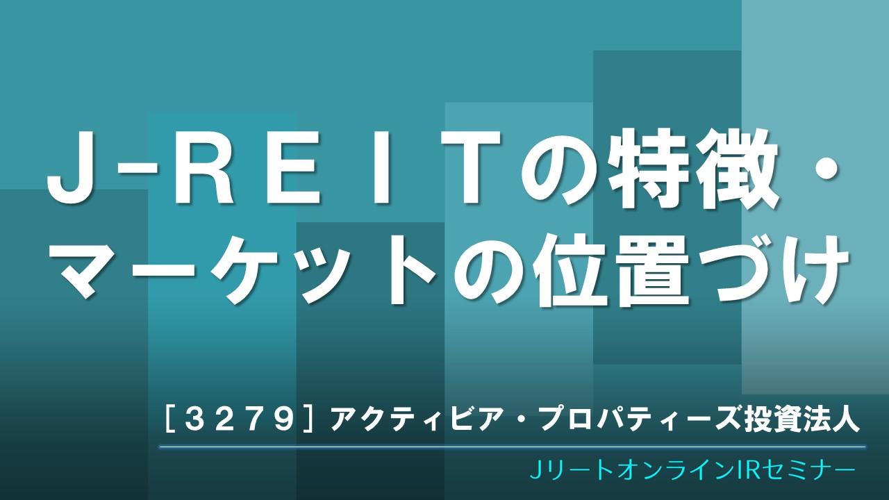 J-REITの特徴・マーケットの位置づけ
