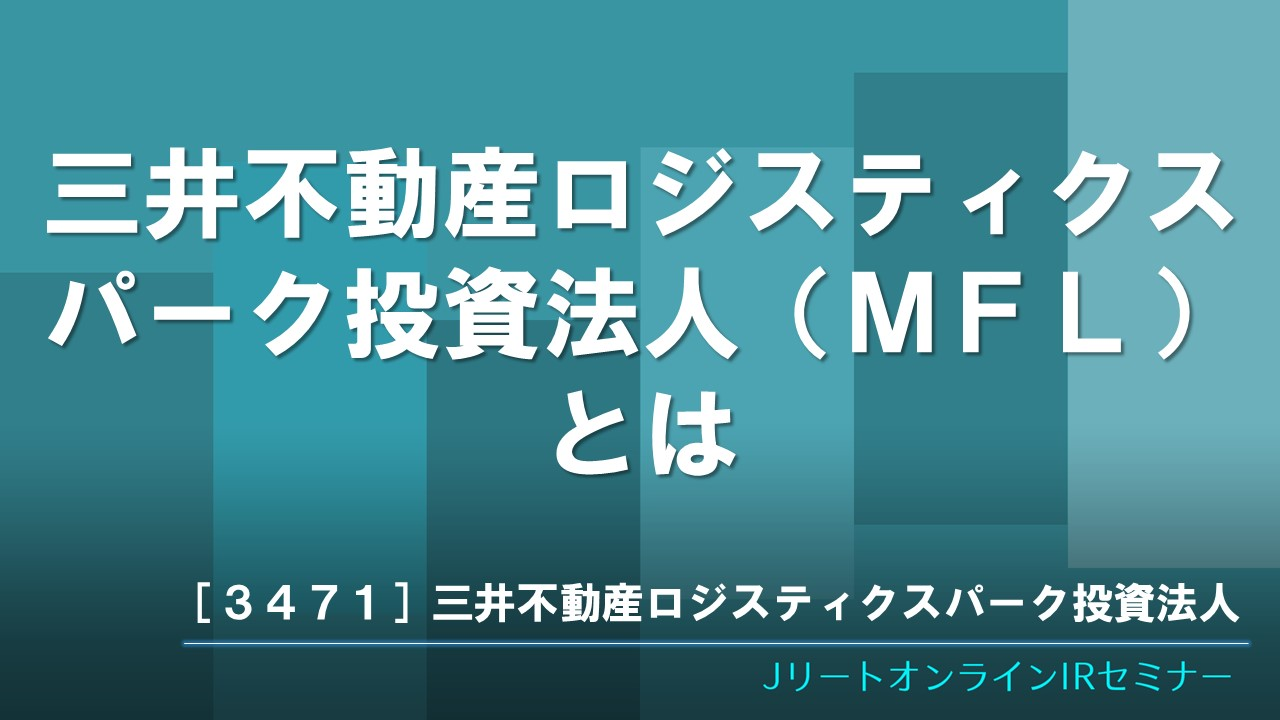 三井不動産ロジスティクスパーク投資法人(MFL)とは