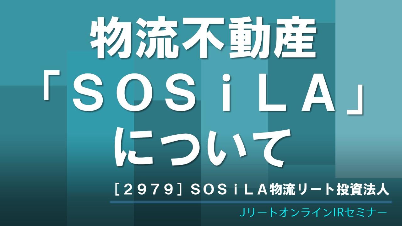 物流不動産「SOSiLA」について
