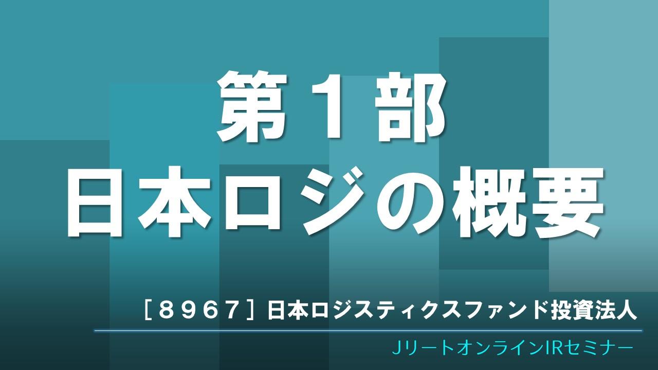 第1部 日本ロジの概要
