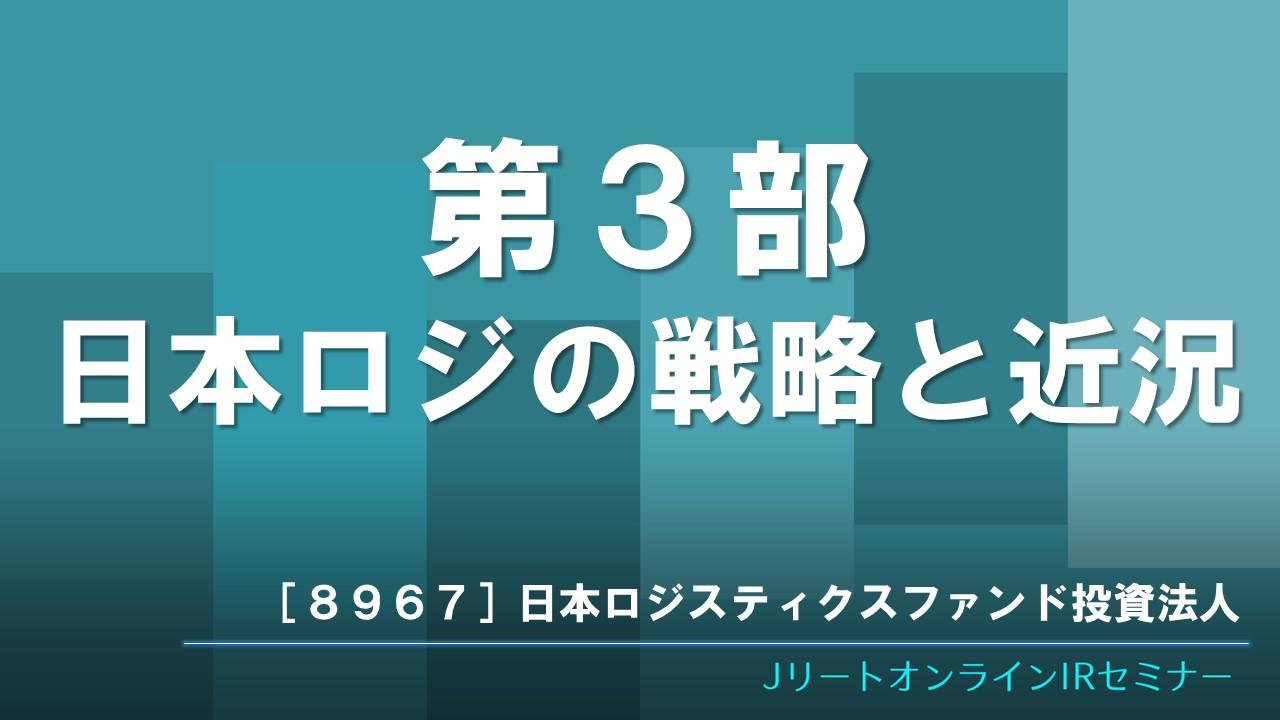 第3部 日本ロジの戦略と近況