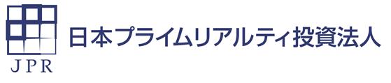 日本プライムリアルティ投資法人のロゴ画像
